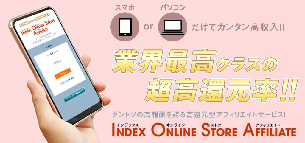 インデックス オンライン ストア アフィリエイトの紹介