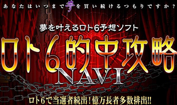 ロト6的中攻略NAVIの商品イメージ