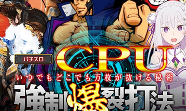CPU強制爆裂打法の商品イメージ