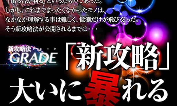 新攻略法GRADEの商品イメージ
