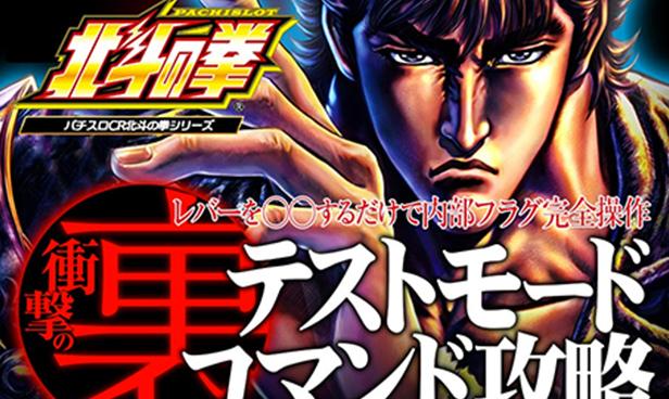 パチスロ北斗の拳シリーズ『裏テストモードコマンド攻略』の商品イメージ