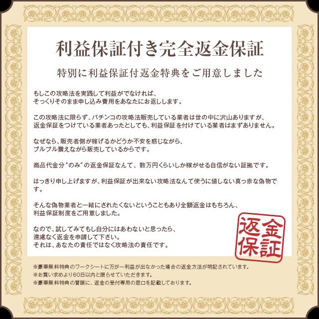 【利益保証付き完全返金保証】特別に利益保証付返金特典をご用意しました。
