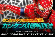 パチスロ スパイダーマン3
