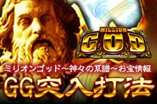 ミリオンゴッド 神々の系譜『GG突入打法』